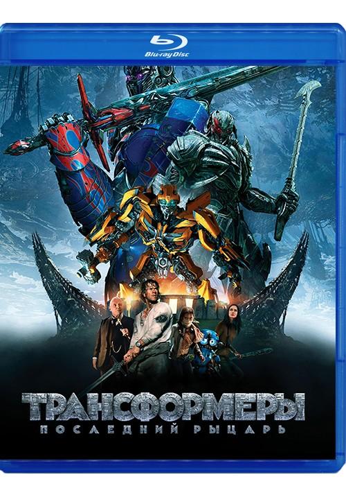 """Blu-ray фильм (блюрей диск) """"Трансформеры 5: Последний рыцарь"""""""