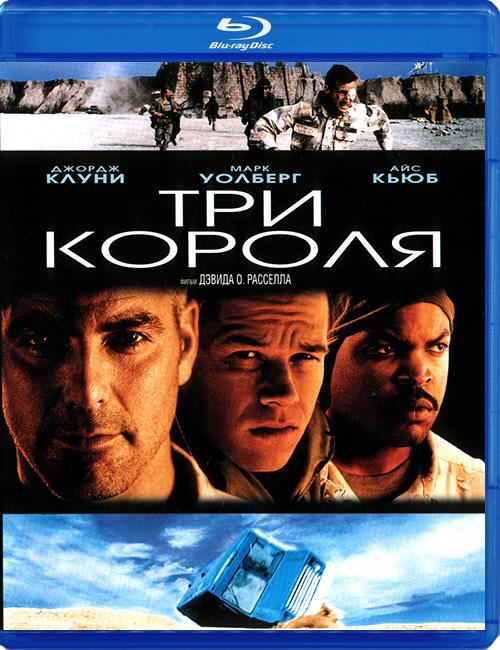 """Blu-ray фильм (блюрей диск) """"Три короля"""""""