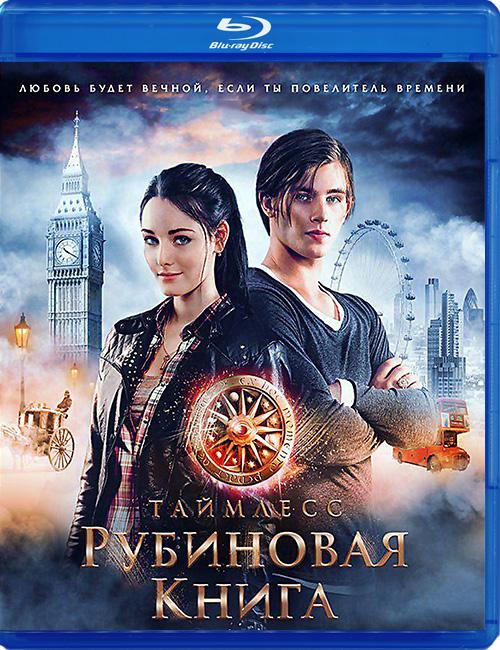 """Blu-ray фильм (блюрей диск) """"Таймлесс: Рубиновая Книга"""""""