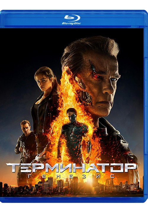 "Blu-ray фильм (блюрей диск) ""Терминатор 5: Генезис"""