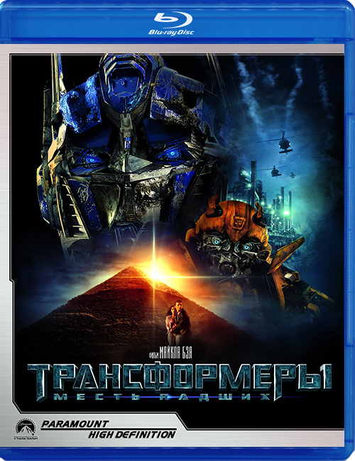 Blu-ray disc 'Transformers: Revenge of the Fallen'