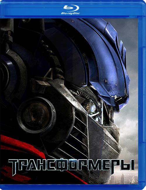 Blu-ray disc 'Transformers'