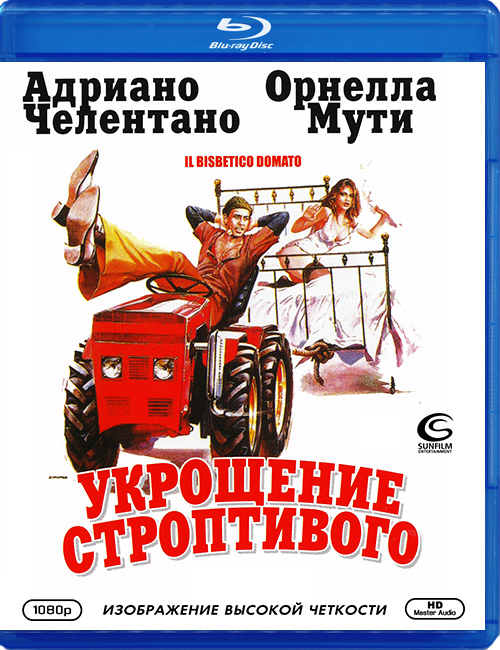 """Blu-ray фильм (блюрей диск) """"Укрощение строптивого"""""""