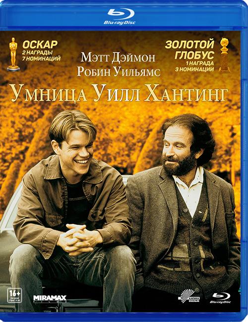 Blu-ray disc 'Good Will Hunting'