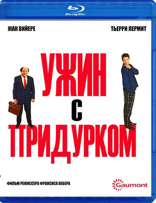 """Blu-ray фильм (блюрей диск) """"Ужин с придурком"""""""
