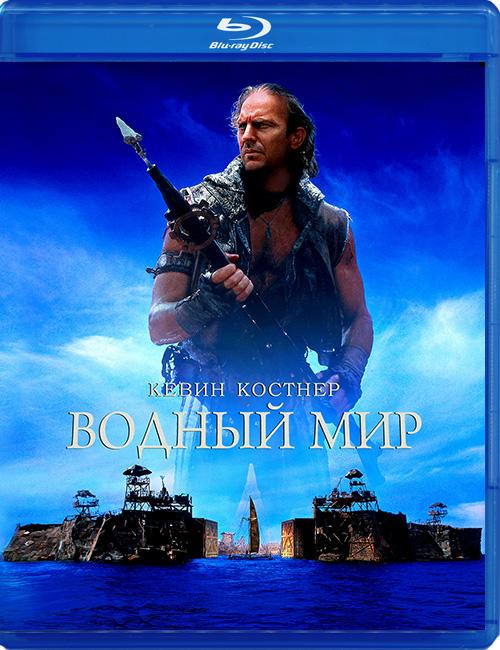 """Blu-ray фильм (блюрей диск) """"Водный мир"""""""