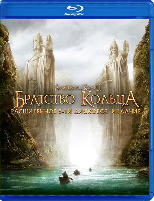 """Blu-ray фильм (блюрей диск) """"Властелин колец: Братство кольца"""""""