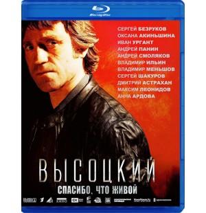 """Blu-ray фильм (блюрей диск) """"Высоцкий. Спасибо, что живой"""""""
