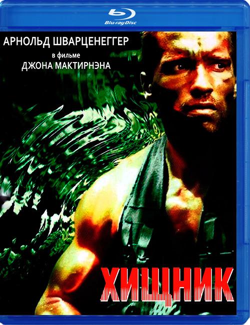"Blu-ray фильм (блюрей диск) ""Хищник"" Арнольд Шварценеггер"