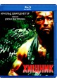 Blu-ray disk 'Predator' Arnold Schwarzenegger