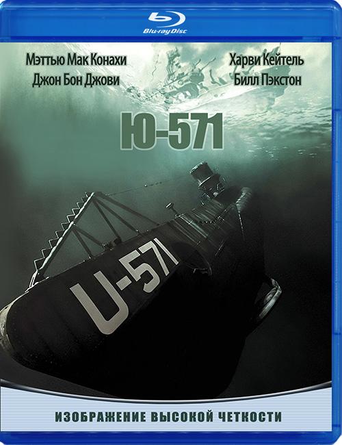 """Blu-ray фильм (блюрей диск) """"Ю-571"""""""