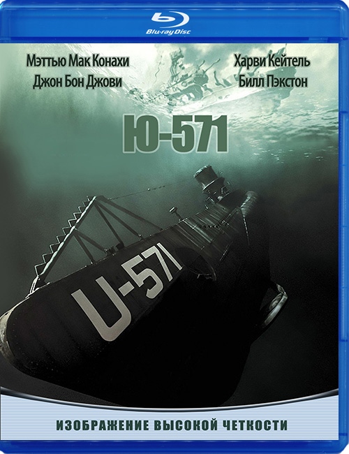 Blu-ray disc 'U-571'