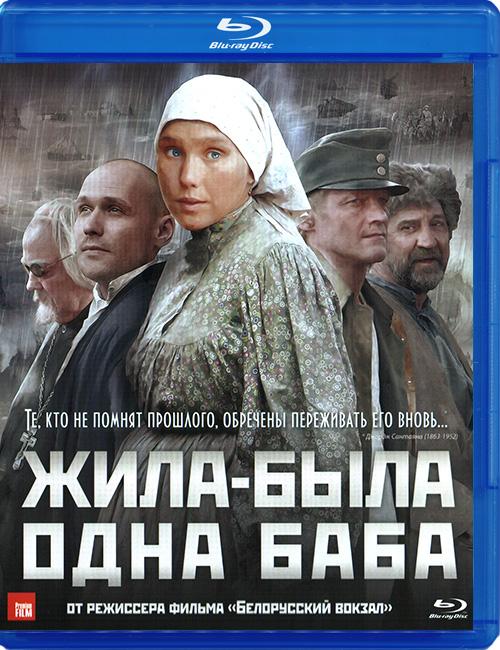 Blu-ray disc 'Zhila-bila odna baba'