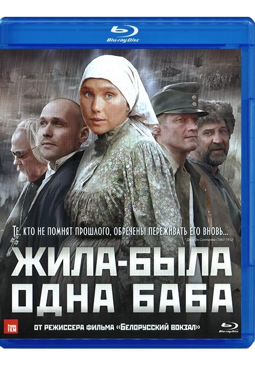 """Blu-ray фильм (блюрей диск) """"Жила-была одна баба"""""""