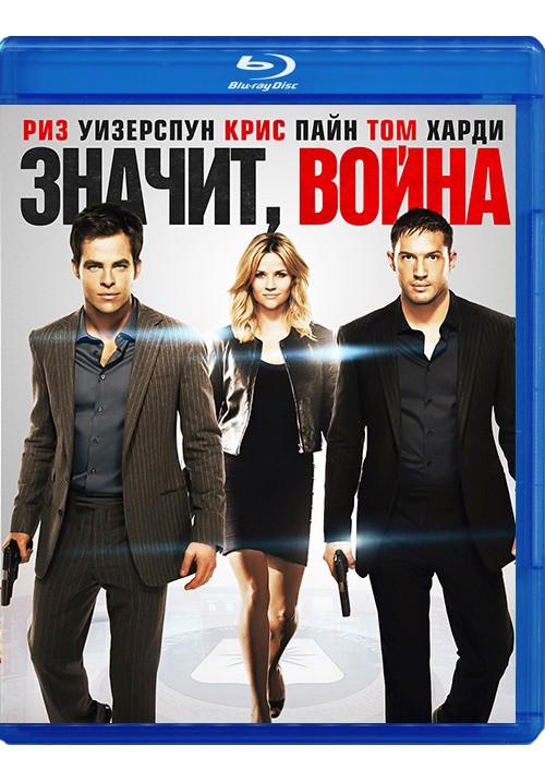 "Blu-ray фильм (блюрей диск) ""Значит, война"""