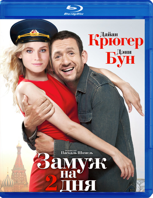 """Blu-ray фильм (блюрей диск) """"Замуж на 2 дня"""""""
