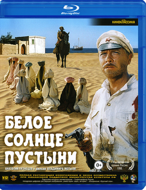 Blu-ray disc 'Beloe solntse pustyni' (The White Sun of the Desert)