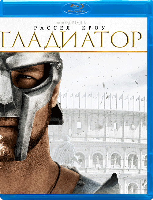 Blu-ray disc 'Gladiator'