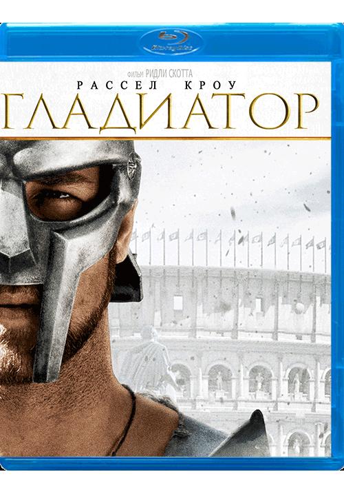 "Blu-ray фильм (блюрей диск) ""Гладиатор"""