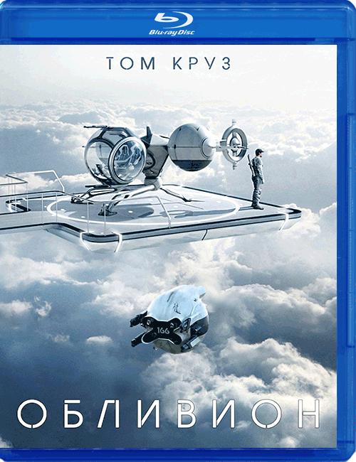 Blu-ray disk Oblivion