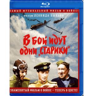 """Blu-ray фильм (блюрей диск) """"В бой идут одни старики"""""""