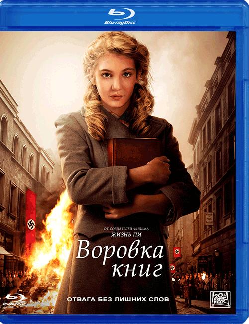 "Blu-ray фильм (блюрей диск) ""Воровка книг"""